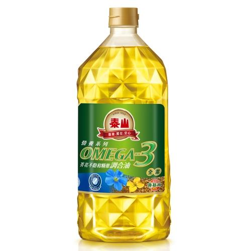 泰山 OMEGA-3芥花不飽和健康調合油
