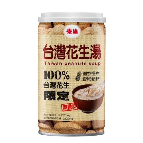 泰山 台灣花生湯